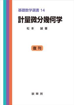 計量微分幾何学 基礎数学選書 14-電子書籍