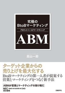 究極のBtoBマーケティング ABM(アカウントベースドマーケティング)-電子書籍