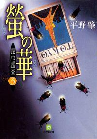 昆虫巡査(3)螢の華(小学館文庫)