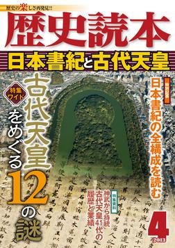 歴史読本2013年4月号電子特別版「日本書紀と古代天皇」-電子書籍