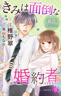 Love Jossie きみは面倒な婚約者 story03-電子書籍