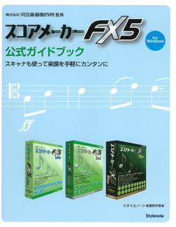 スコアメーカーFX5公式ガイドブック-電子書籍