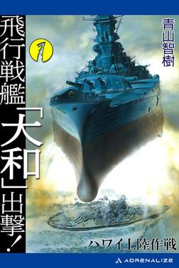 飛行戦艦「大和」出撃!(1)-電子書籍