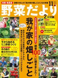 野菜だより2012年11月号