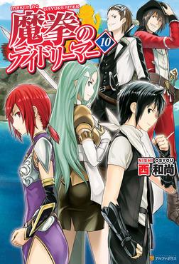魔拳のデイドリーマー10-電子書籍