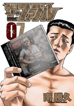ザ・ファブル(7)-電子書籍