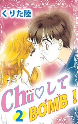 Chu・してBOMB!(2)-電子書籍