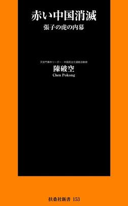 赤い中国消滅-電子書籍