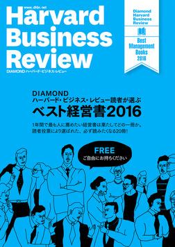 DIAMOND ハーバード・ビジネス・レビュー読者が選ぶ ベスト経営書2016【無料小冊子】-電子書籍