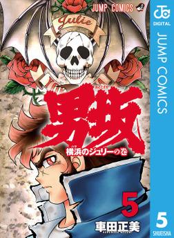 男坂 5-電子書籍