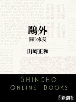 鴎外 闘う家長-電子書籍