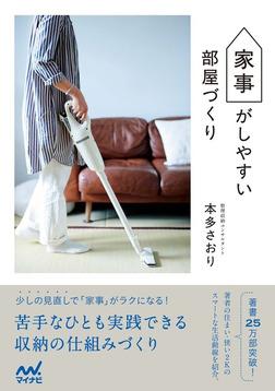 家事がしやすい部屋づくり-電子書籍