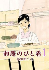 和庵のひと肴 / 1