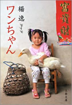 ワンちゃん-電子書籍