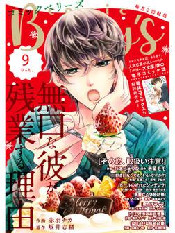 comic Berry's vol.9-電子書籍