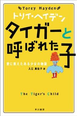 タイガーと呼ばれた子-電子書籍