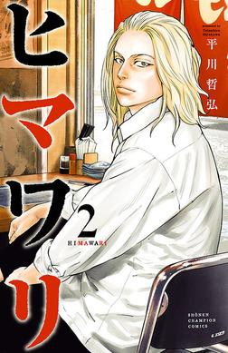 ヒマワリ 2-電子書籍