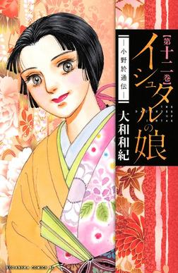 イシュタルの娘~小野於通伝~(12)-電子書籍