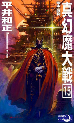 真幻魔大戦15 黄金の獣神-電子書籍