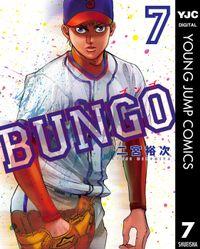 BUNGO―ブンゴ― 7