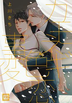 カモネギ色恋事変-電子書籍