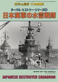 世界の艦船 増刊 第177集『ネーバル・ヒストリー・シリーズ(3)日本海軍の水雷戦隊』
