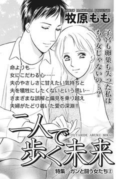 女の怖い病気SP(スペシャル)vol.2~二人で歩く未来~-電子書籍