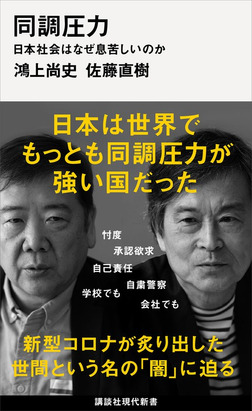 同調圧力 日本社会はなぜ息苦しいのか-電子書籍