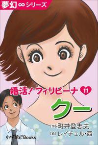 夢幻∞シリーズ 婚活!フィリピーナ11 クー