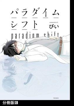 パラダイムシフト【分冊版】(6)-電子書籍