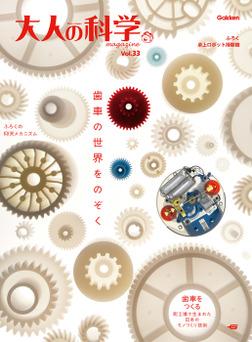 大人の科学マガジン Vol.33(卓上ロボット掃除機)-電子書籍