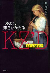 KZ' Deep File 桜坂は罪をかかえる