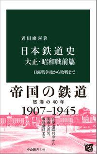 日本鉄道史 大正・昭和戦前篇 日露戦争後から敗戦まで
