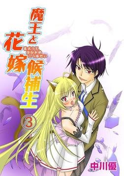 魔王と花嫁候補生3-電子書籍