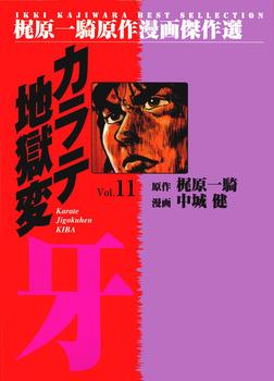 カラテ地獄変牙11-電子書籍