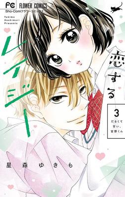 恋するレイジー(3)-電子書籍