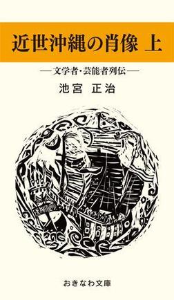 近世沖縄の肖像 上―文学者・芸能者列伝―-電子書籍