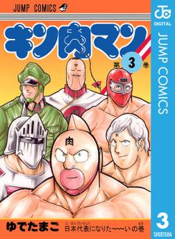 キン肉マン 3-電子書籍