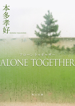 ALONE TOGETHER-電子書籍