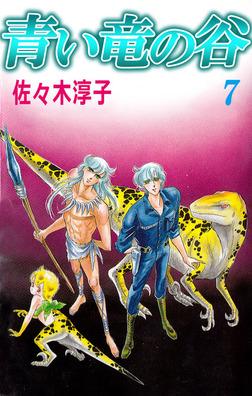 青い竜の谷 7-電子書籍