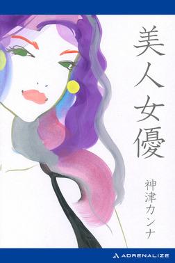 美人女優-電子書籍