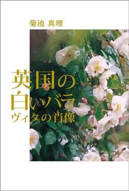 英国の白いバラ ヴィタの肖像-電子書籍