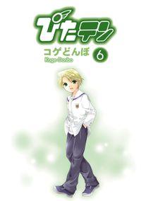ぴたテン(6)