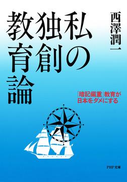 私の独創教育論 「暗記偏重」教育が日本をダメにする-電子書籍