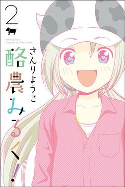 酪農みるく! (2)-電子書籍