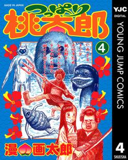 つっぱり桃太郎 4-電子書籍