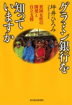グラミン銀行を知っていますか―貧困女性の開発と自立支援-電子書籍