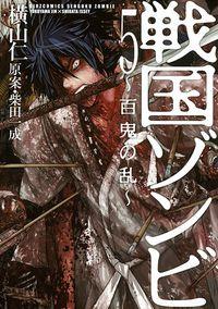 戦国ゾンビ-百鬼の乱- (5)