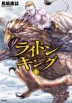 【期間限定 試し読み増量版】ライドンキング(1)