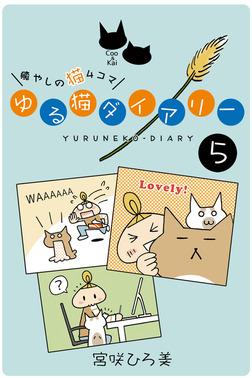 ゆる猫ダイアリー 5-電子書籍